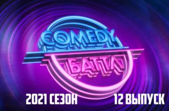 Камеди баттл сезон 2021 выпуск 12 от 09.04.2021