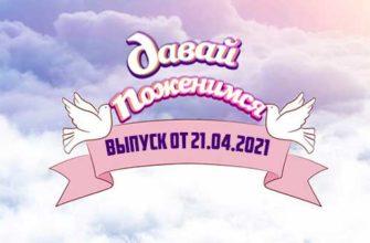 Давай поженимся сегодняшний выпуск 21.04.2021