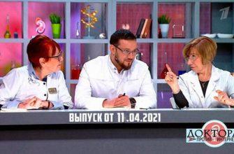 Доктора против интернета выпуск от 11.04.2021
