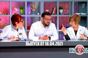 Доктора против интернета выпуск от 18.04.2021
