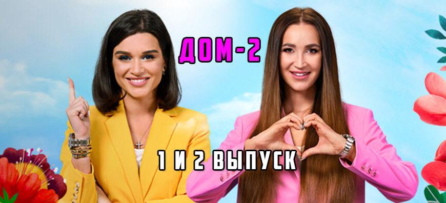 дом-2 1-2 серия 19.04.2021