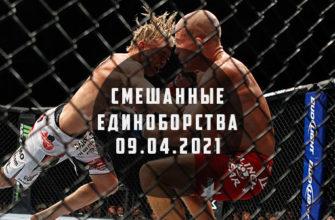 Гасанов - Дипчиков 09.04.2021