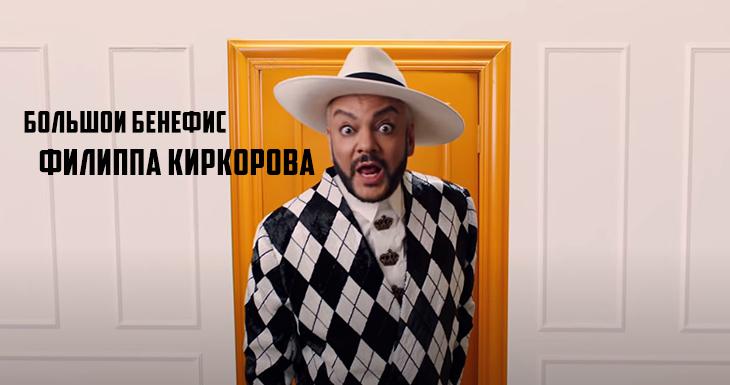 праздничный бенефис филиппа киркорова 30.04.2021