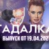 Гадалка 19.04.2021 Птичка певчая