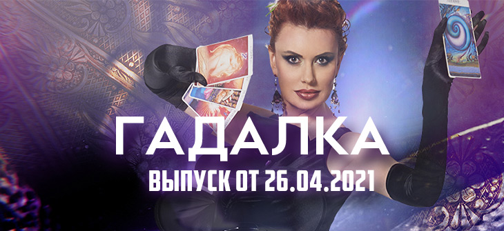 Гадалка на ТВ3 26.04.2021 Волкогур