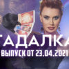Гадалка на ТВ3 23.04.2021 Охотница