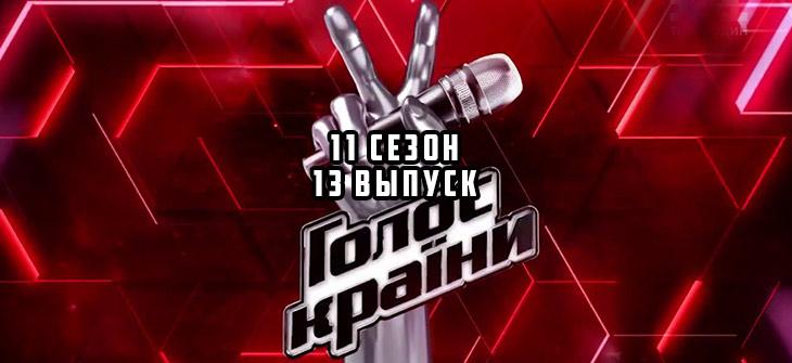 Голос Украина 11 сезон 13 выпуск