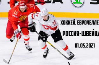 Хоккей Еврочеллендж Россия Швейцария 01.05.2021