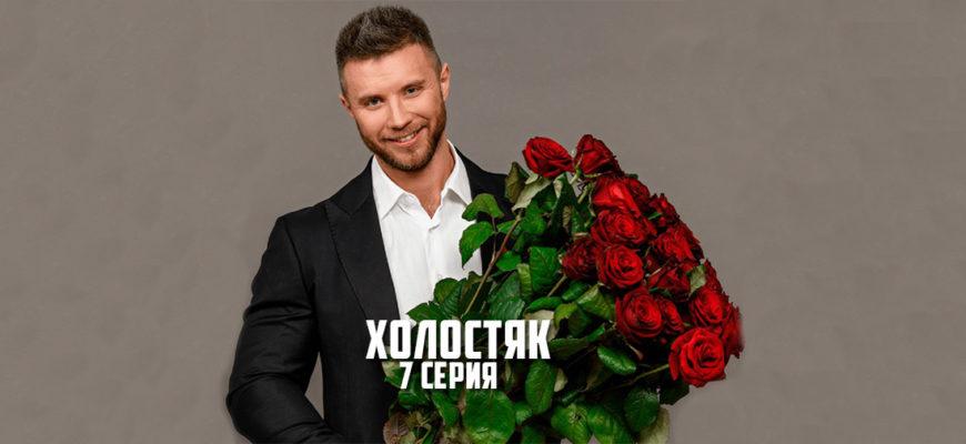 холостяк Украина 7 серия 11 сезон