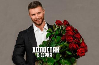 холостяк Украина 6 серия 11 сезон