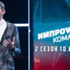 Импровизация Команды 2 сезон 10 выпуск