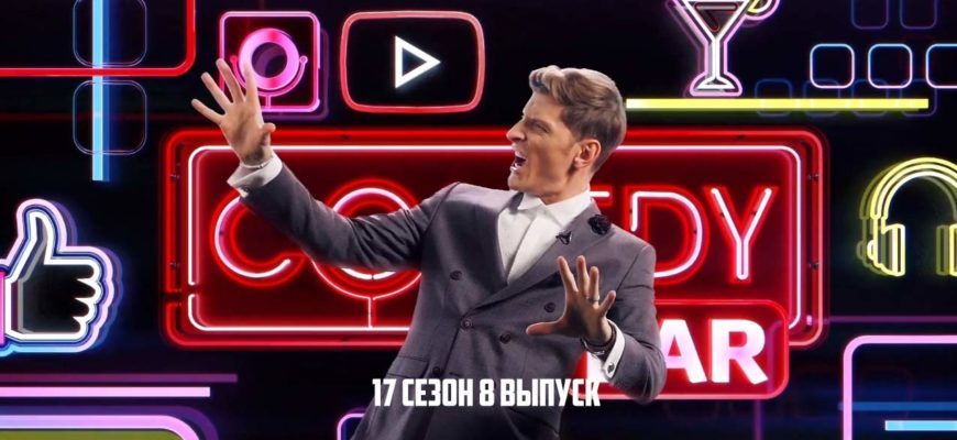 Камеди Клаб 17 сезон 8 выпуск