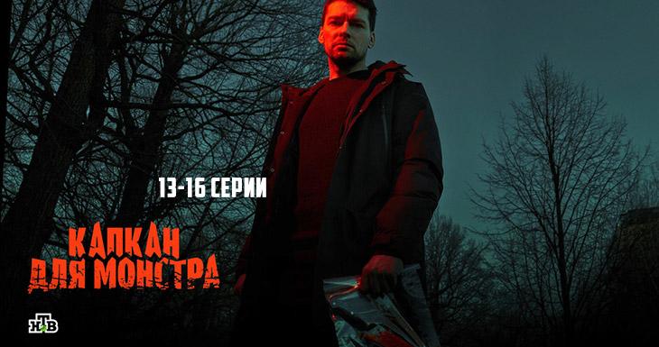 Капкан для монстра 13 14 15 16 серия