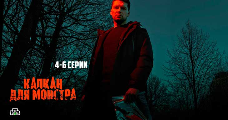 Капкан для монстра 4 5 6 серии