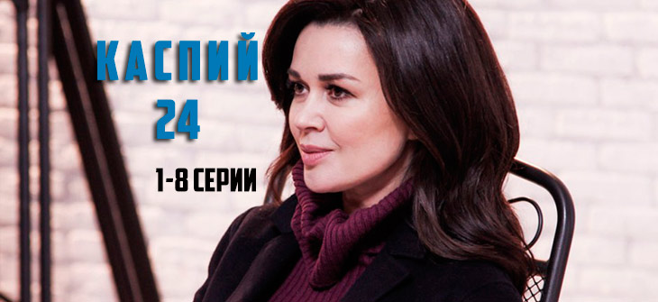 Каспий 24 1-8 серии