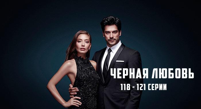 черная любовь 118-121 серия