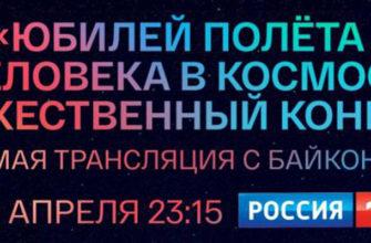 Концерт в честь юбилея полета в космос 12.04.21
