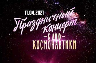 Концерт ко Дню космонавтики 11.04.2021