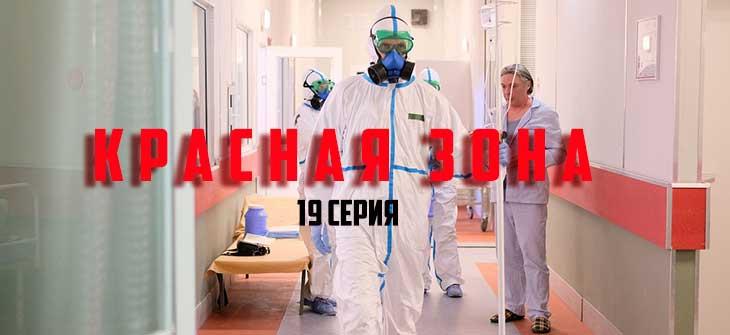 Красная зона 19 серия