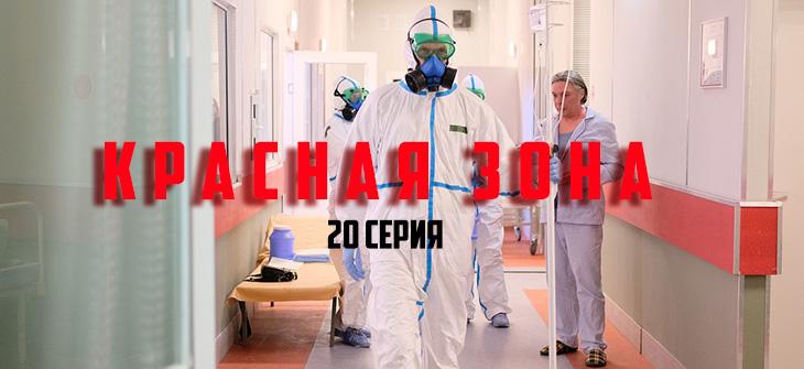 красная зона 20 серия