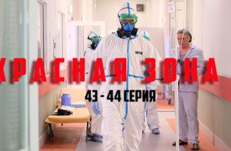 Красная зона 43-44 серия