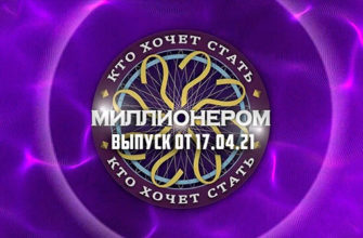 Кто хочет стать миллионером выпуск от 17.04.2021