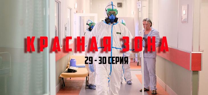 красная зона 29-30 серия