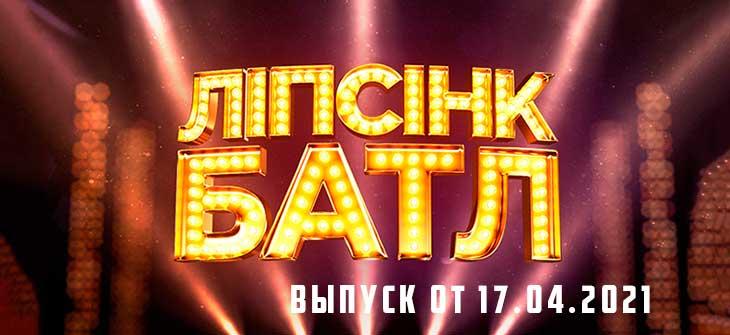 липсинк батл 17.04