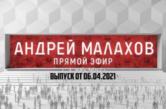 Малахов Прямой эфир сегодняшний выпуск 06.04.2021