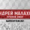 Малахов Прямой эфир сегодняшний выпуск 19.04.2021