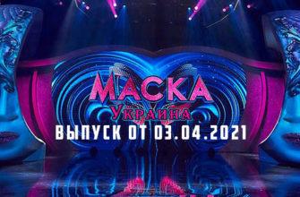 Маска Украина 11 выпуск от 03.04.2021