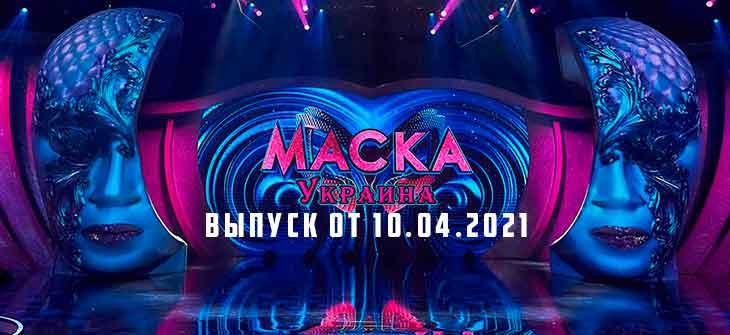 Маска Украина выпуск от 10.04.2021