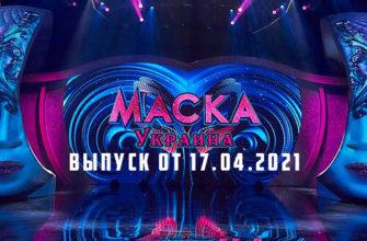 Маска Украина спецвыпуск от 17.04.2021