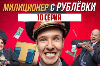 Милиционер с Рублевки 10 серия