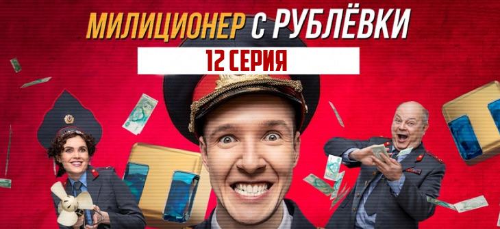 Милиционер с Рублевки 12 серия