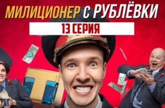 Милиционер с Рублевки 13 серия
