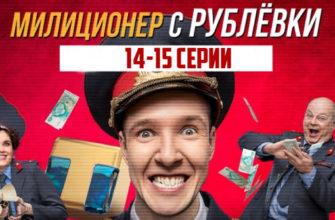Милиционер с Рублевки 14-15 серия