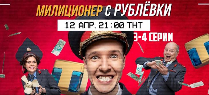 Милиционер с Рублевки 3-4 серия