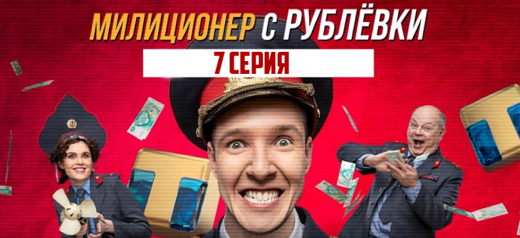 Милиционер с Рублевки 7 серия