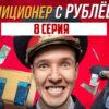 Милиционер с Рублевки 8 серия