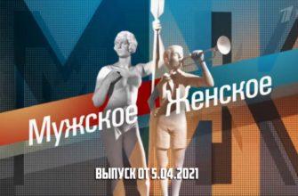 Мужское / Женское сегодняшний выпуск 05.04.2021