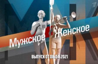 Мужское / Женское сегодняшний выпуск 08.04.2021