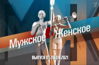 Мужское / Женское сегодняшний выпуск 20.04.2021