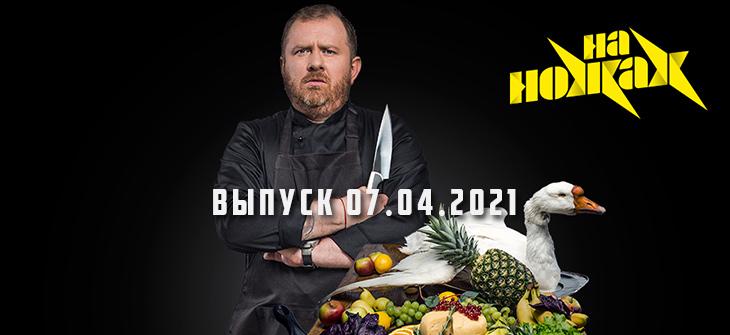 На ножах 07.04.2021 Москва
