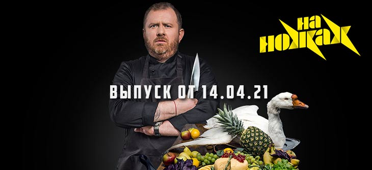 На ножах 14.04.2021 Москва