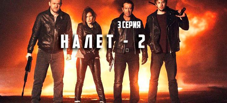 Налет 2 3 серия