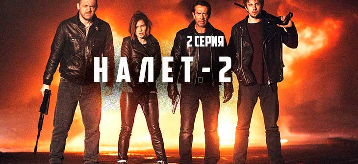 Налет 2 сезон 2 серия