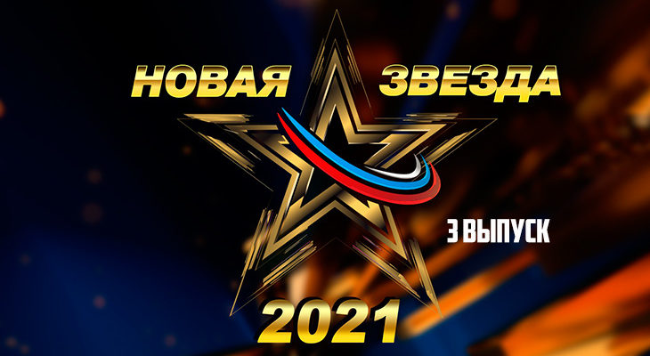Новая звезда 3 выпуск 01.05.2021