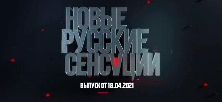 Новые русские сенсации выпуск от 18.04.2021