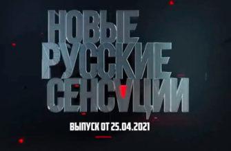 Новые русские сенсации выпуск 25.04.2021